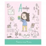 """Тетрадь тематическая 48л. """"Маленькие ученые"""" - Алгебра, фактурное тиснение"""